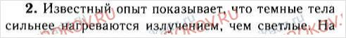 Учебник по физике Перышкин 8 класс (новый) - §6. Упражнение 5 - 2