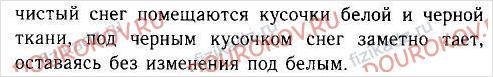 Учебник по физике Перышкин 8 класс (новый) - §6. Упражнение 5 - 3