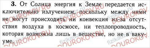 Учебник по физике Перышкин 8 класс (новый) - §6. Упражнение 5 - 4