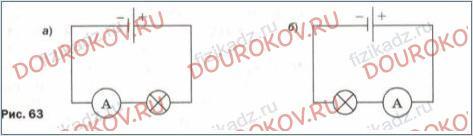 Учебник по физике Перышкин 8 класс (новый) - §38. Упражнение 25 - 1