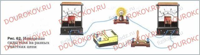 Учебник по физике Перышкин 8 класс (новый) - §38. Упражнение 25 - 3