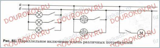 Учебник по физике Перышкин 8 класс (новый) - §52. Упражнение 36 - 1