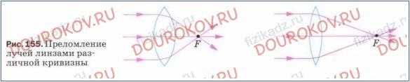 Учебник по физике Перышкин 8 класс (новый) - §68. Упражнение 48 - 1