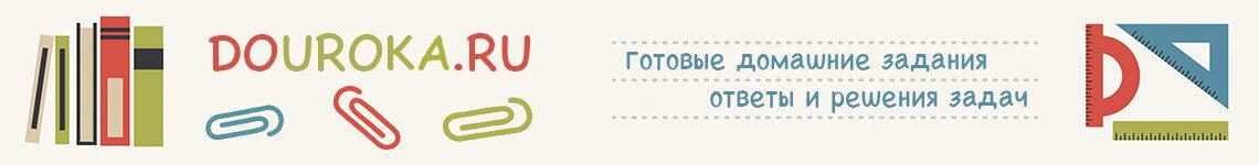 DOUROKOV.RU - ГДЗ, ответы и решения задач